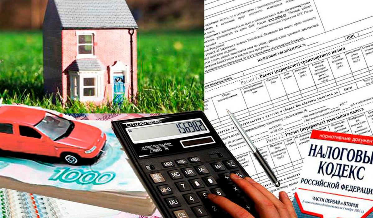 О налоге на имущество физлиц